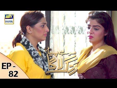 Xxx Mp4 Mohay Piya Rang Laaga Episode 82 ARY Digital Drama 3gp Sex