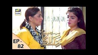 Mohay Piya Rang Laaga - Episode 82 - ARY Digital Drama
