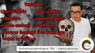 The Shock เดอะช็อค รวมเรื่องเล่าสยองขวัญ ออกอากาศ 22 มีนาคม 61 The shock