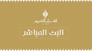 بث مباشر لإذاعة القرآن الكريم من قطر - Live streaming from Quran Radio From Qatar