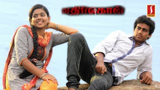 New Release Tamil Full Movie 2018   Exclusive Tamil Movie 2018   New Tamil Online Movie   Full HD
