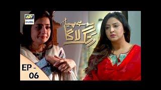 Mohay Piya Rang Laaga - Episode 6 - ARY Digital Drama