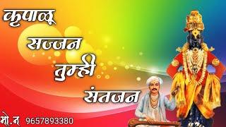 Marathi song कृपाळू सज्जन तुम्ही संतजन (kashiram buwa edolikar and digambar buwa kute )