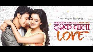 Ishq Wala Love Full  Marathi Movie HD 2017 इश्क वाला love
