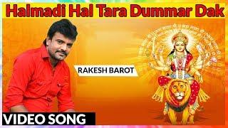 Halmadi Hal Tara Dummar Dak   Sad Karu Tya Aavje Sikotar   Rakesh Barot   Lokdhun Gujarati