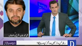 """Dusra Rukh - August 19, 2017 """"Denial of NA spokesperson about reference filed against SC judge"""""""