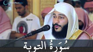 سورة التوبة عبد الرحمن العوسي تلاوة خاشعة - Abd rahman al ossi Sourate al Tawba