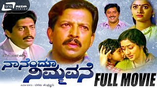 Nanendu Nimmavane -- ನಾನೆಂದೂ ನಿಮ್ಮವನೆ  Kannada Full HD Movie *ing Vishnuvardhan, Srishanthi