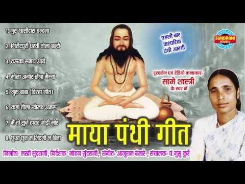 Xxx Mp4 MAYA PANTHI GEET माया पंथी गीत Same Shastri Chhattisgarhi Panthi Geet Audio Jukebox 3gp Sex