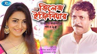 The Village Engineer | Episode 25 | Mosharraf Karim | Prova | Rtv Drama Serial