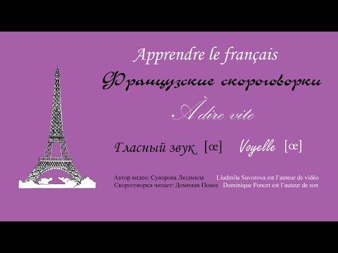 Французские скороговорки со звуком [œ] - À dire vite -