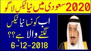 Saudi News Live | New Toll Tax On Foreigners In Saudi Arabia 2020 | Sahil Tricks