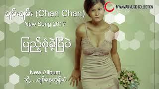 ျပည့္စံုခဲ့ၿပီပဲ  ( Chan Chan ) Myanmar New Song 2017