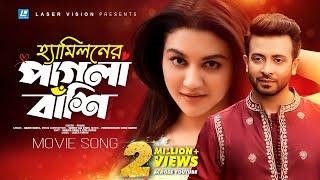 Hamiloner Pagla Bashi By Pulok | Purnodoirgho Prem Kahini Movie Song | Shakib Khan & Joya Ahsan