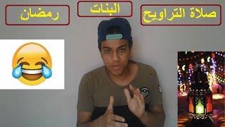 رسالة للبنات في رمضان - صلاة التراويح 😂 - عبدالله جامبو