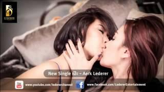 Aerk Lederer   เป๊ะ Full Song   YouTube