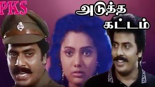 Adutha Kattam-Raja Raveendar,Yuvarani,S S Chandran,Visithra,Super Hit Tamil Full Movie