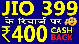 Jio 399 Recharge करो और ₹400 CASH BACK हासिल करो | NEW FREE Recharge Trick | 100% Working! Hurry Up