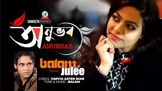 Anubhab - Julee - Full Video Song