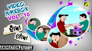 Hada Bhoda | Five Cartoon Stories | Video Jukebox | Vol - 10