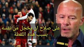 أسطورة الدوري الانجليزي يوجه اهانة قوية لمحمد صلاح بسبب ما حصل منه بمبارة كريستال بالاس