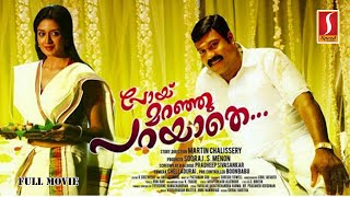 New Releases Malayalam Full Length Movie 2018 This Week | Romantic Action Thriller 2018 | New Upload