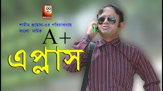 Bangla New Natok A-Plus ( এ-প্লাস ) Aa Kho Mo Hasan   Shamim Zaman   Shoshi   Eid Exclusive