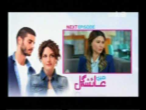 Ayesha Gul episode 96 promo