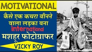 Vicky roy photographer rags to riches success story in hindi!