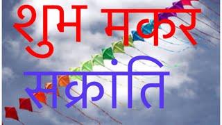 Happy Makar Sankranti 2018 Wishes,Greetings,Sms , Quotes| Makar Sankranti whatsapp status video|