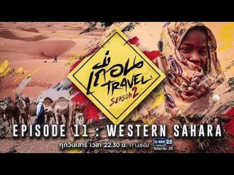 เถื่อน Travel Season 2 EP.11 นิราศซาฮาร่า 2 Western Sahara ทะเลทรายต้องห้าม วันที่ 1 ก.ย. 2561