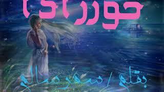 حورزادا .. قصة رعب .. بقلم / سمر سالم 🌷