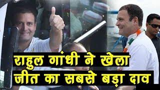 Rahul Gandhi ने खेला 2019 के चुनावों के सबसे बड़ा दांव, किया ये ऐलान