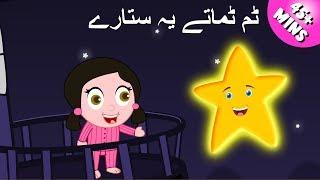Twinkle Twinkle Little Star in Urdu and More | ٹم ٹماتے یہ ستارے | Urdu Nursery Collection