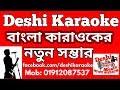 Adho Rate Jodi Ghum Venge Jay | Bangla Karaoke