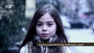 النساء أكثر ضحايا الأسلحة الشخصية في تركيا | عينٌ على أوروبا