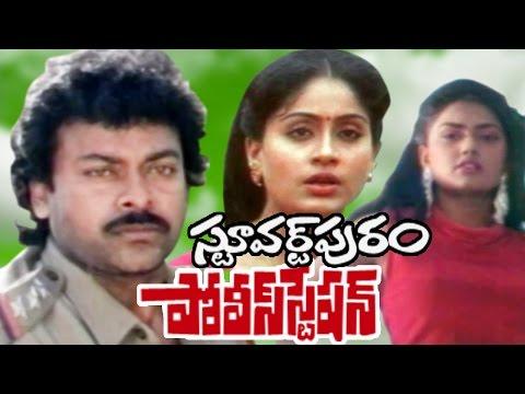Stuartpuram Police Station Telugu Full Length Movie || CHiranjeevi Movies || DVD Rip..