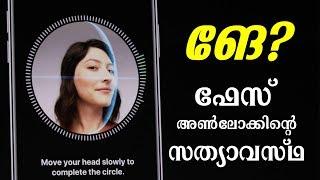 ഫേസ് അൺലോക്കിന്റെ സത്യവസ്ഥ - Reality Of face unlock in budget, low budget devices| Malayalam
