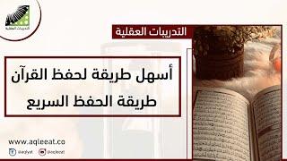 طريقة خمسة في خمسة أحسن طريقة مجربة لحفظ وإتقان حفظ القرآن  - دورة الشيخ علي الربيعي