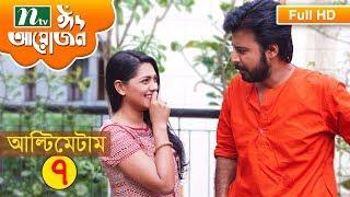 Drama Serial : Ultimatum, Episode 07|Afran Nisho, Nusrat Imrose Tisha by Masud Sejan