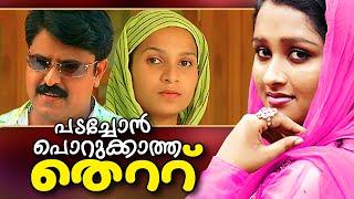 പടചോൻ പൊറുക്കാത്ത തെറ്റ്  || Malayalam Home Cinema | Malayalam Teli Film Full Movie 2015