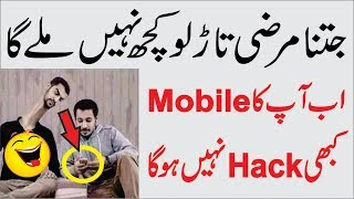Best Lock Screen App For Android 2017 | Secret Android Apps and Settings in Urdu/Hindi