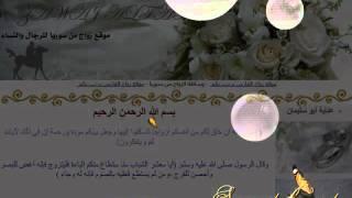موقع زواج الفارس - الرحمة للزواج من سوريا  - موقع ابو سليمان للزواج من سوريا