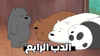 هل هناك دب الرابع في الدببة الثلاثة ! | مدهش😮!! (#نظريات_المشتركين)