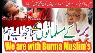 Important Message To All:We Are With Burma Muslims : Maulana Arshad Madani DB (Jamiatul Ulama Hind)