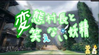【ゆっくりMHX】変態村長と笑えない妖精Part1【+CeVIO実況】