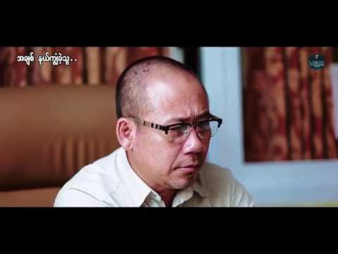 Xxx Mp4 အခ်စ္နယ္ကၽြန္ခဲ့သူ ၁ Short Movie Official Myanmar 3gp Sex