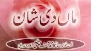 maa ki shan Muhammad Asif Chishti mp4   YouTube