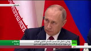 بوتين يدعو أردوغان وروحاني إلى وضع برنامج لإعادة إعمار سوريا