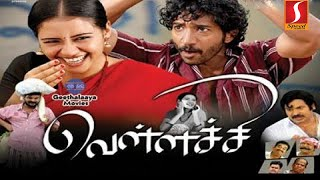 Latest Tamil Full Movie | HD Movie | Super Hit Tamil Movie | Latest Upload